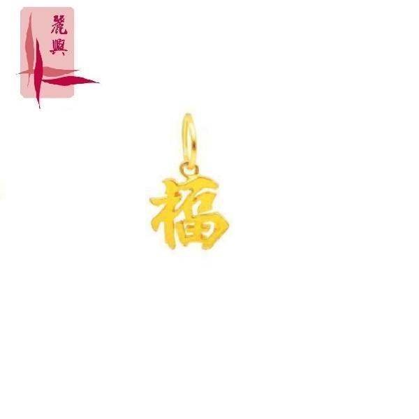 916 Gold Fu Pendant